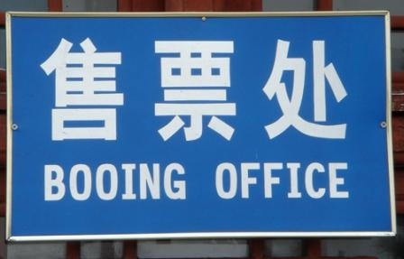 booing office