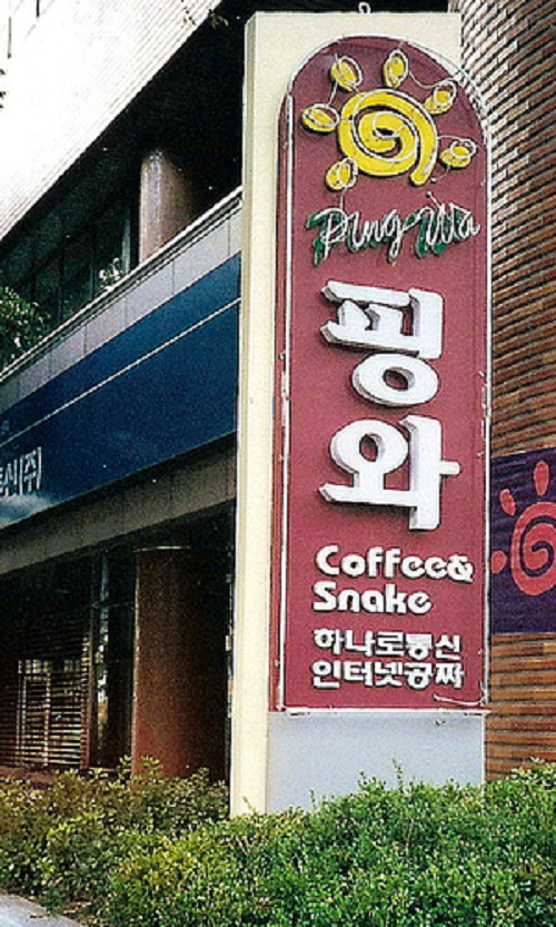 coffee and snake