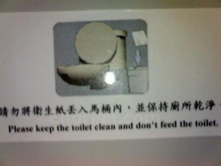 dont-feed-the-toilet