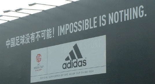 Impossible is ADIDAS